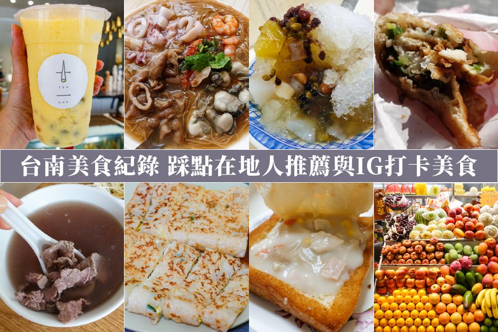 [台灣旅遊] 台南 ‧ 兩天一夜台南旅行八項台南美食紀錄,踩點在地人推薦與IG人氣打卡美食