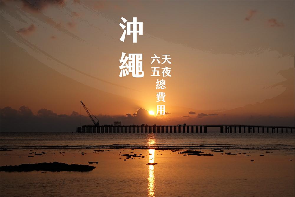 【沖繩旅遊】日本沖繩自由行:六天五夜費用開銷總整理,機票、交通、住宿、吃喝、購物總花費│沖繩一個人旅行