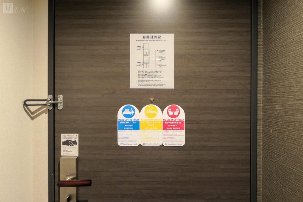 名古屋大和魯內飯店