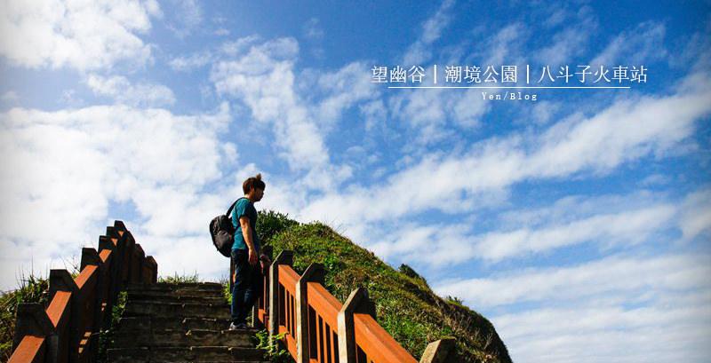 【台灣基隆】基隆市景點望幽谷&潮境公園&八斗子火車站|台北近郊一日旅遊