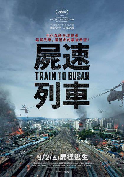 [電影] 屍速列車:是窒息的死亡恐懼還是人性泯滅的崩潰