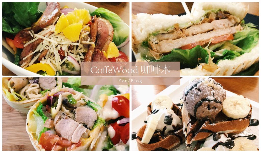 [食記] 新竹市東區 ‧ CoffeeWood 咖啡木(早午餐/輕食/咖啡/茶飲)