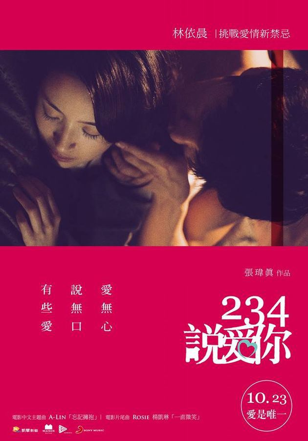 [電影] 234說愛你:看林依晨hold住全場的好演技