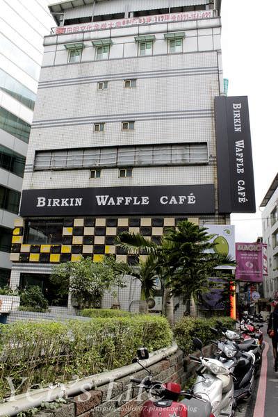 【食記】新北市板橋 ‧ Birkin Waffle Cafe*公主氛圍早午餐