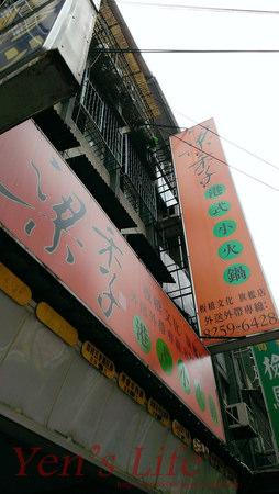 【食記】新北市板橋 ‧ 梁季港式小火鍋