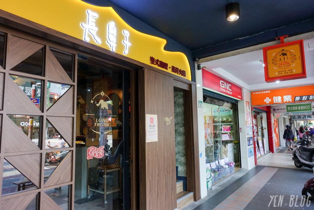 【食記】新北市板橋 ‧ 長鼻子泰國餐廳/泰式咖哩/南洋火鍋(文化路上/近板橋新埔站)