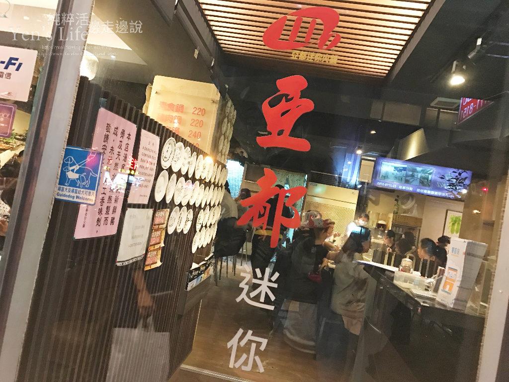 【食記】台北市大安 ‧ 亞都迷你火鍋(近忠孝復興&忠孝敦化站)