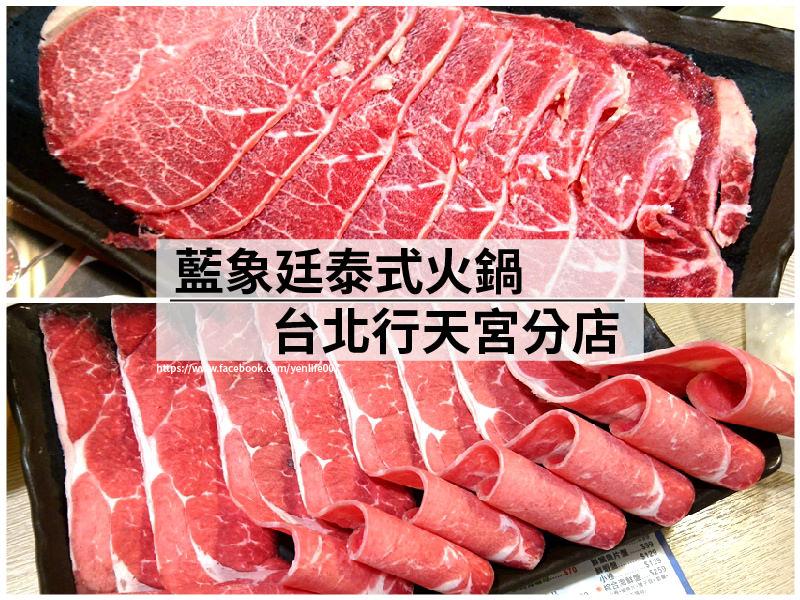 [食記] 台北市中山 ‧ 藍象廷LAN XIAN TING泰式火鍋(行天宮店)